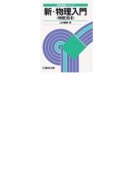 新・物理入門〈物理ⅠB・Ⅱ〉 改訂新版