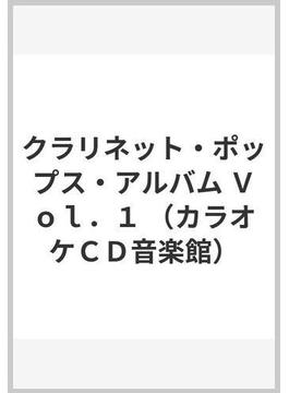 クラリネット・ポップス・アルバム Vol.1