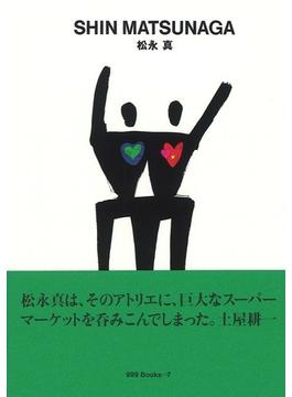 松永真(世界のグラフィックデザイン)