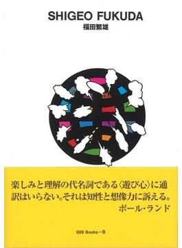 福田繁雄(世界のグラフィックデザイン)