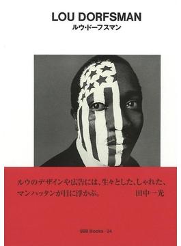 ルウ・ドーフスマン(世界のグラフィックデザイン)