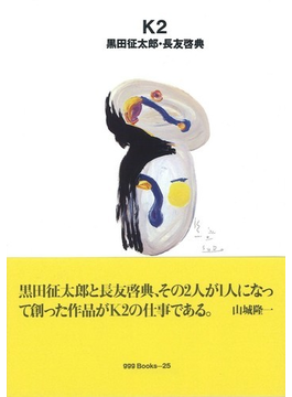 K2 黒田征太郎・長友啓典(世界のグラフィックデザイン)