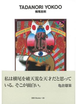 横尾忠則(世界のグラフィックデザイン)