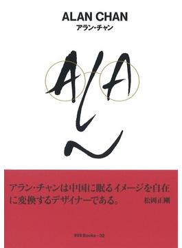 アラン・チャン(世界のグラフィックデザイン)