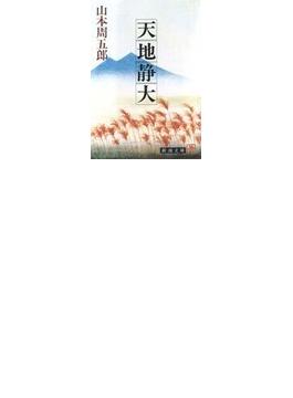 天地静大 改版(新潮文庫)