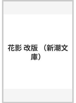 花影 改版(新潮文庫)