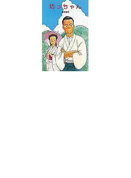 坊っちゃん(ポプラ社文庫)