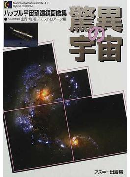 驚異の宇宙 ハッブル宇宙望遠鏡画像集