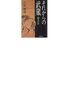 それからの武蔵 4 島原篇(集英社文庫)