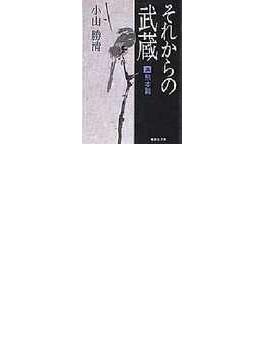 それからの武蔵 5 熊本篇(集英社文庫)