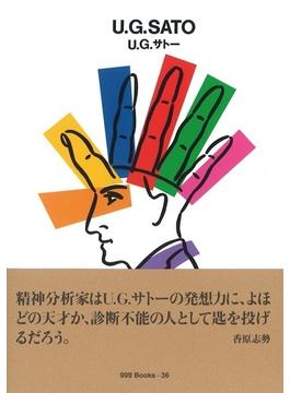 U.G.サトー(世界のグラフィックデザイン)