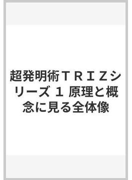 超発明術TRIZシリーズ 1 原理と概念に見る全体像