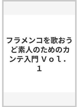 フラメンコを歌おう ど素人のためのカンテ入門 Vol.1