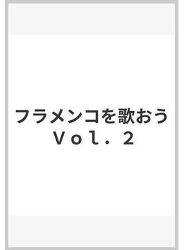 フラメンコを歌おう Vol.2