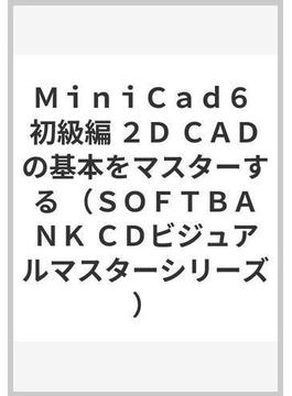 MiniCad6 初級編 2D CADの基本をマスターする