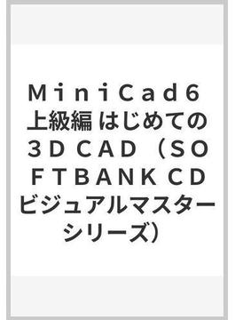 MiniCad6 上級編 はじめての3D CAD
