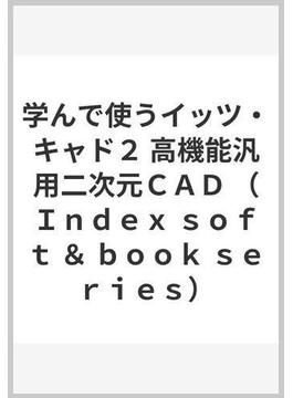 学んで使うイッツ・キャド2 高機能汎用二次元CAD