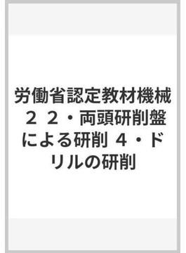 労働省認定教材機械 2