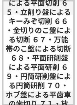 労働省認定教材機械 8