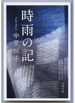 時雨の記 新装版(文春文庫)