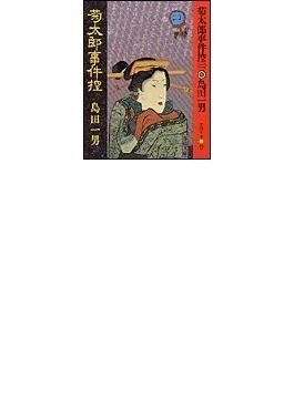 菊太郎事件控 新装版 2