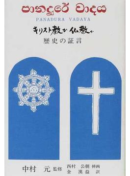 キリスト教か仏教か 歴史の証言 改訂