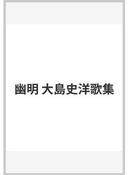 幽明 大島史洋歌集