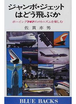 ジャンボ・ジェットはどう飛ぶか ボーイング747のメカニズムを楽しむ(ブルー・バックス)
