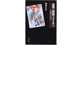 悪魔の百唇譜 改版(角川文庫)