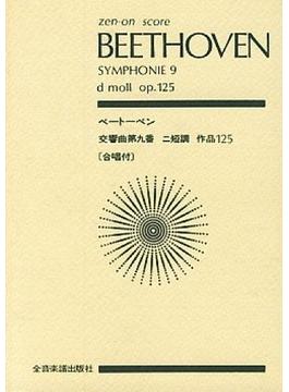 ベートーベン交響曲第九番〈合唱付〉 ニ短調作品125