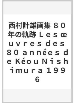 西村計雄画集 80年の軌跡 Les œuvres des 80 années de Kéou Nishimura 1996