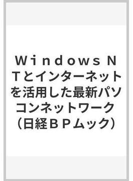 Windows NTとインターネットを活用した最新パソコンネットワーク(日経BPムック)