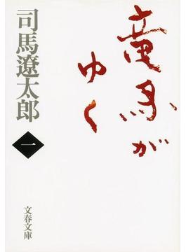 竜馬がゆく 新装版 1(文春文庫)