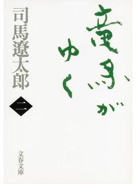 竜馬がゆく 新装版 2(文春文庫)