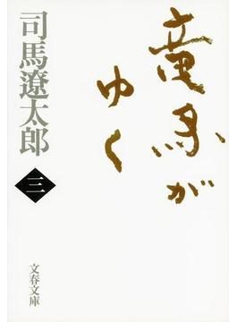 竜馬がゆく 新装版 3(文春文庫)