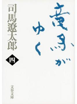 竜馬がゆく 新装版 4(文春文庫)