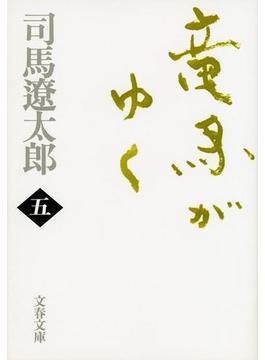 竜馬がゆく 新装版 5(文春文庫)