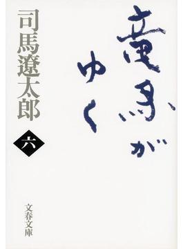 竜馬がゆく 新装版 6(文春文庫)
