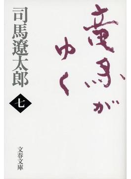 竜馬がゆく 新装版 7(文春文庫)