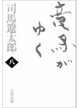 竜馬がゆく 新装版 8(文春文庫)