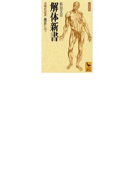 解体新書 全現代語訳 新装版(講談社学術文庫)