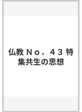 仏教 No.43 特集共生の思想