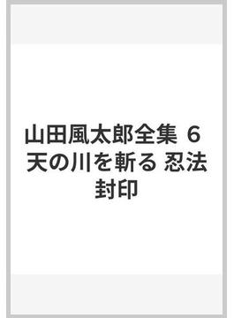 山田風太郎全集 6 天の川を斬る 忍法封印