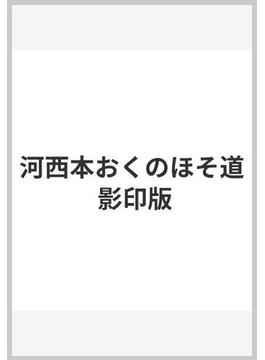 河西本おくのほそ道 影印版