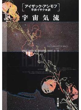 宇宙気流(ハヤカワ文庫 SF)
