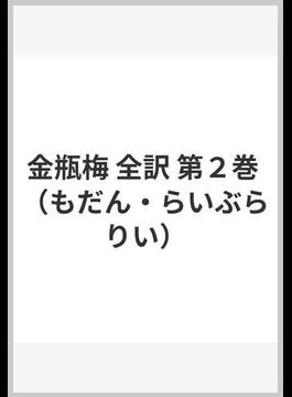 金瓶梅 全訳 第2巻