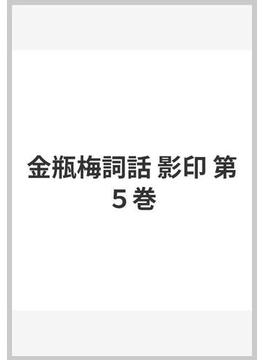 金瓶梅詞話 影印 第5巻
