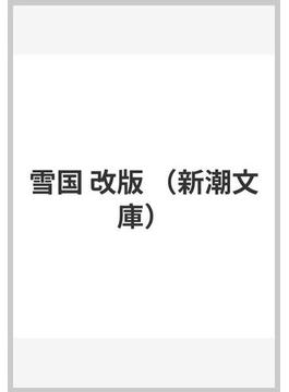 雪国 改版(新潮文庫)