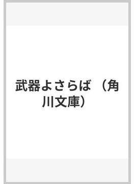 武器よさらば(角川文庫)