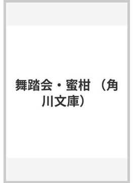 舞踏会・蜜柑(角川文庫)